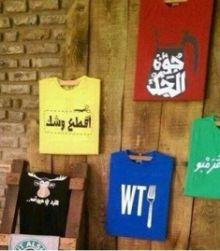 بالصور: في آخر  تقليعة  : تاجر ملابس يروّج لعبارات هابطة بغرض تسويق بضاعته وسط الشباب !!