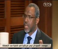 فيديو: وزير الري السوداني  معتز موسى  يلجم الإعلاميّة المصرية  لميس الحديدي !!