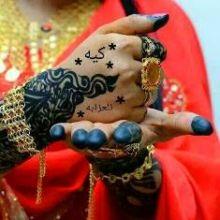 بالصورة :  كيّة للعزابة  تقليعة جديدة لنقش حناء للعروسة السودانية !!