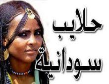 (حلايب) سودانية والاتجار بالبشر جريمة دولية