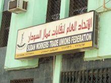 اتحاد عمال السودان