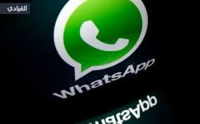 واتساب تؤكد رسمياً طرح خدمة المكالمات الصوتية