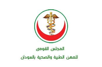 مجلس المهن الطبية: قصور في مجالات التمريض والعلاج الطبيعي والتغذية والبصريات و عدم وجود حصر دقيق لممارسي المهنة