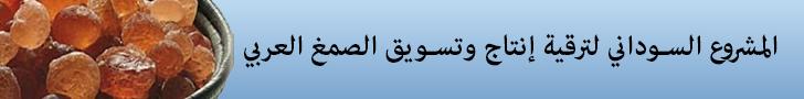 المشروع السوداني لترقية إنتاج وتسويق الصمغ العربي2015