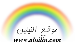النيلين