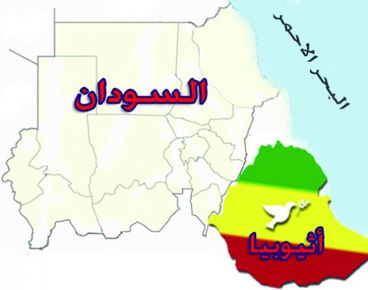 اثيوبيا والسودان