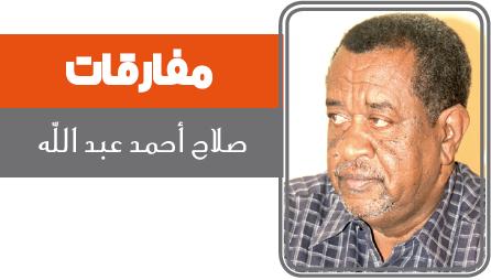 صلاح احمد عبد الله