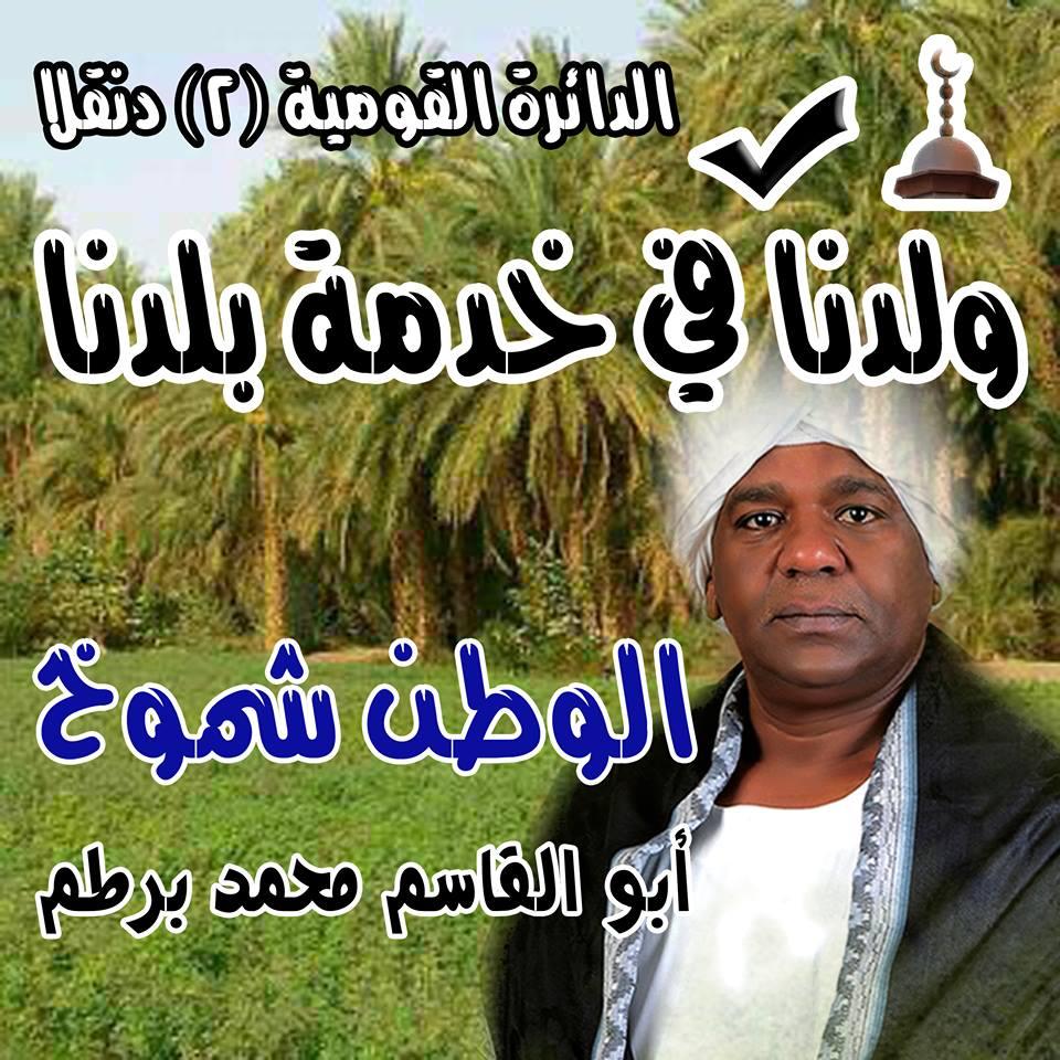 المرشح المستقل أبو القاسم برطم