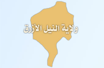 ولاية النيل الازرق