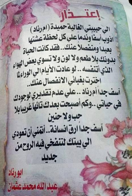 سوداني يعتذر لزوجته عبر الصحيفة