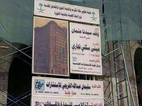 حساب سيدنا عثمان بن عفان