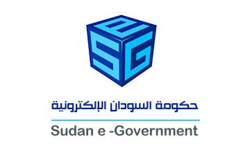 حكومة السودان الالكترونية