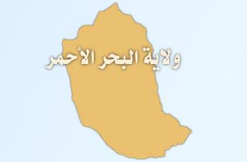 ولاية البحر الاحمر - بورتسودان