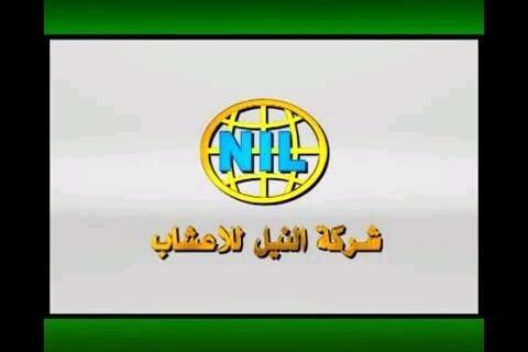 شركة النيل للاعشاب