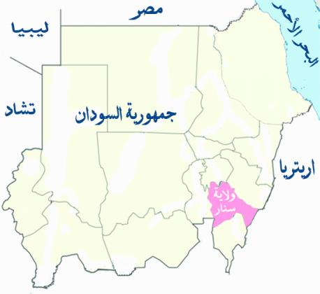ولاية سنار