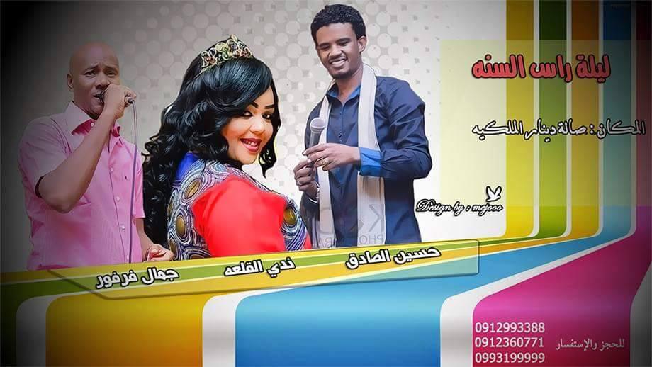 حفل ندي حسين فرفور