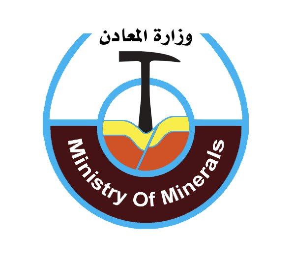 وزارة المعادن