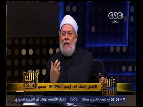 فيديو.. علي جمعة: الرسول من مواليد برج الحمل