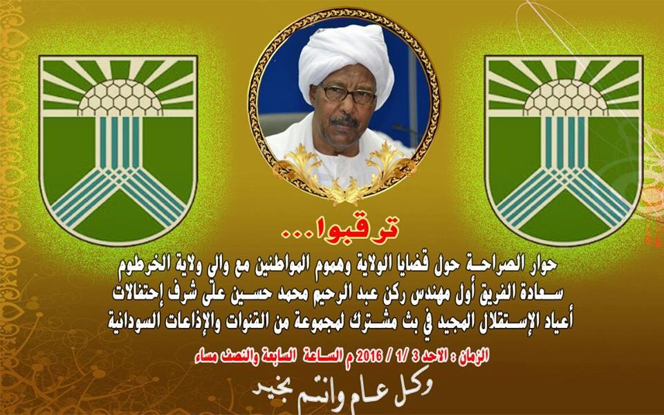 والي الخرطوم يجيب علي قضايا وهموم مواطني الولاية عبر صفحته الرسمية علي فيسبوك