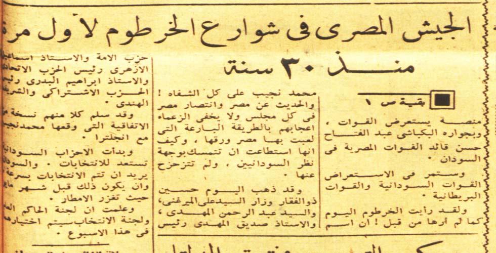 الجيش المصري2