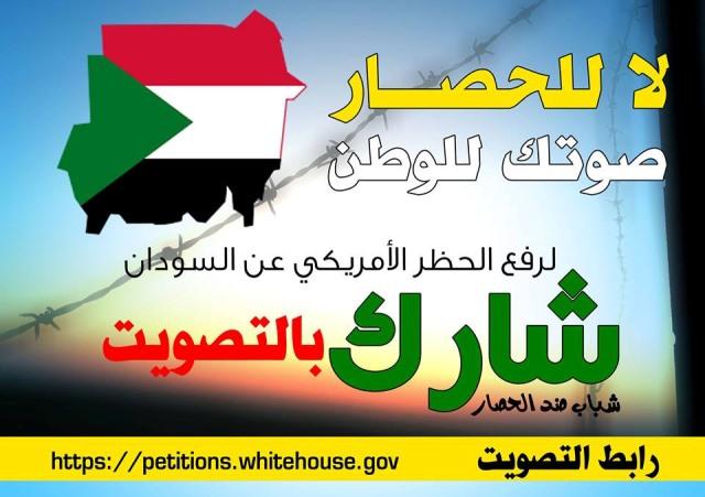 لا لحصار السودان