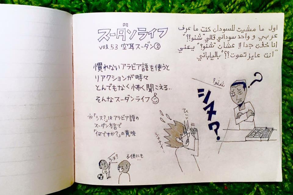 """محمود عبد العزيز.. """"وليه وزني زاد"""".. """"ودقيقة بوريك""""..ضمن مذكرات ياباني عائش بالسودان"""