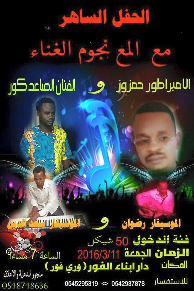 """السودانيون في اسرائيل ينظمون حفلا ساهرا والممثل """"خميس الشيخ"""" يشارك بمسرحية """"انا سوداني"""" %D8%AD%D9%81%D9%84-%D8%A7%D8%B3%D8%B1%D8%A7%D8%A6%D9%8A%D9%84"""