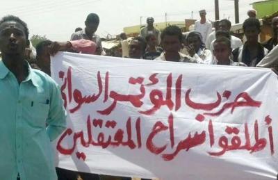 حزب المؤتمر السوداني