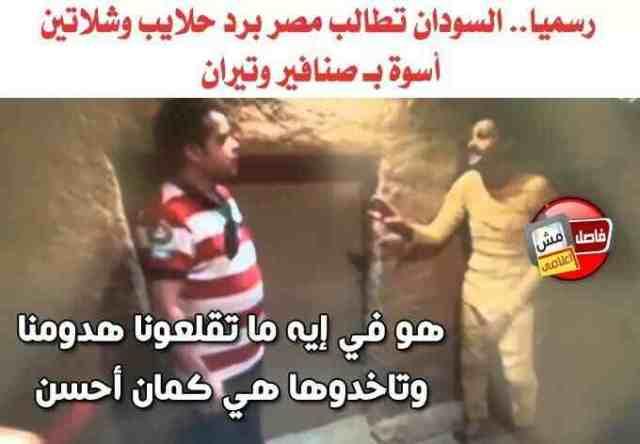 مصر حلايب