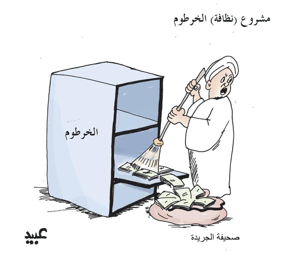 مشروع نظافة ولاية الخرطوم !