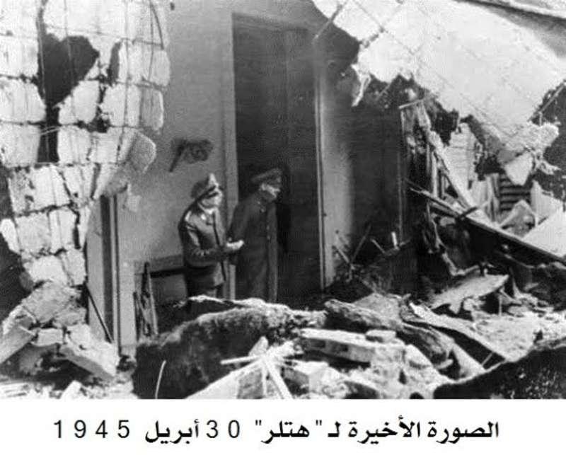 """الصورة الأخيرة لـ""""هتلر"""" قبيل انتحاره"""