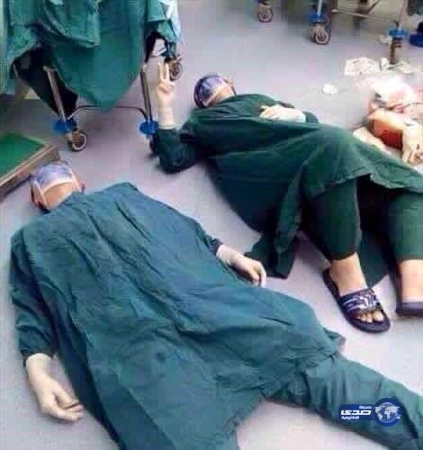 شاهد ماذا فعل طبيبان بعد إجراء عملية دامت 32 ساعة؟