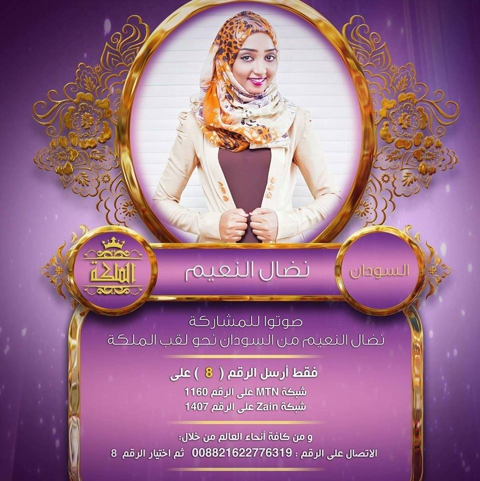 السودانية نضال النعيم تكتسح 200 من مواطناتها..تهدد عرش نساء العرب وتطلب من الجميع التصويت لها