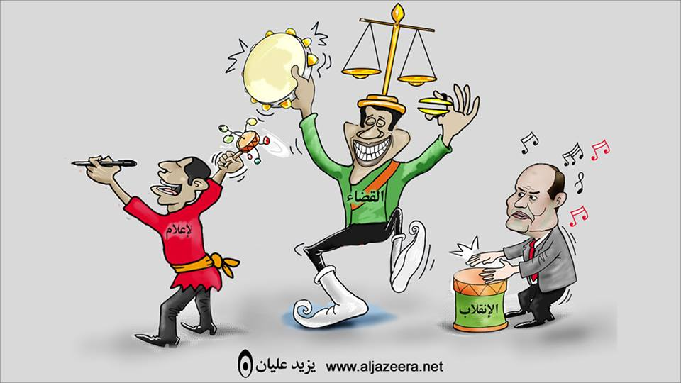 انقلاب مصر والقضاء والاعلام !