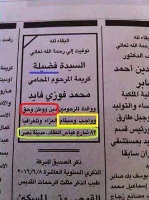 """حقيقة النعي الذي اعتقد المصريون أنه """"شفرة إخوانية"""""""