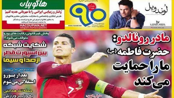 صحيفة إيرانية عن والدة رونالدو: السيدة فاطمة تحمينا!