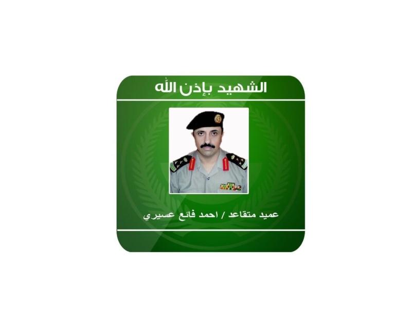 الداخلية تعلن القبض على قاتل العميد أحمد فائع