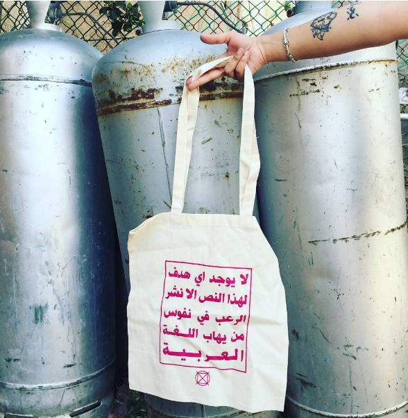 حقيبة مكتوب عليها باللغة العربية في برلين تثير ضجة كبيرة1