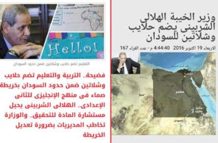 حلايب وشلاتين السودان