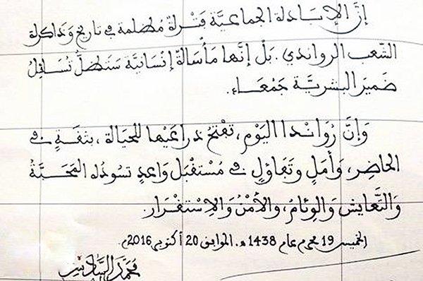 خط ملك المغرب يثير دهشة المتابعين