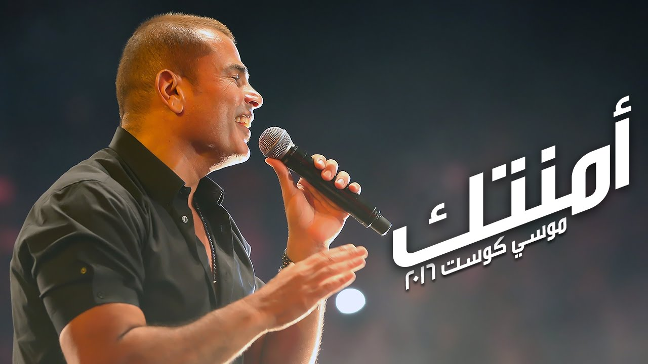 """فيديو.. عمرو دياب يطلق أغنية """"أمنتك"""".. مع كلمات الأغنية"""