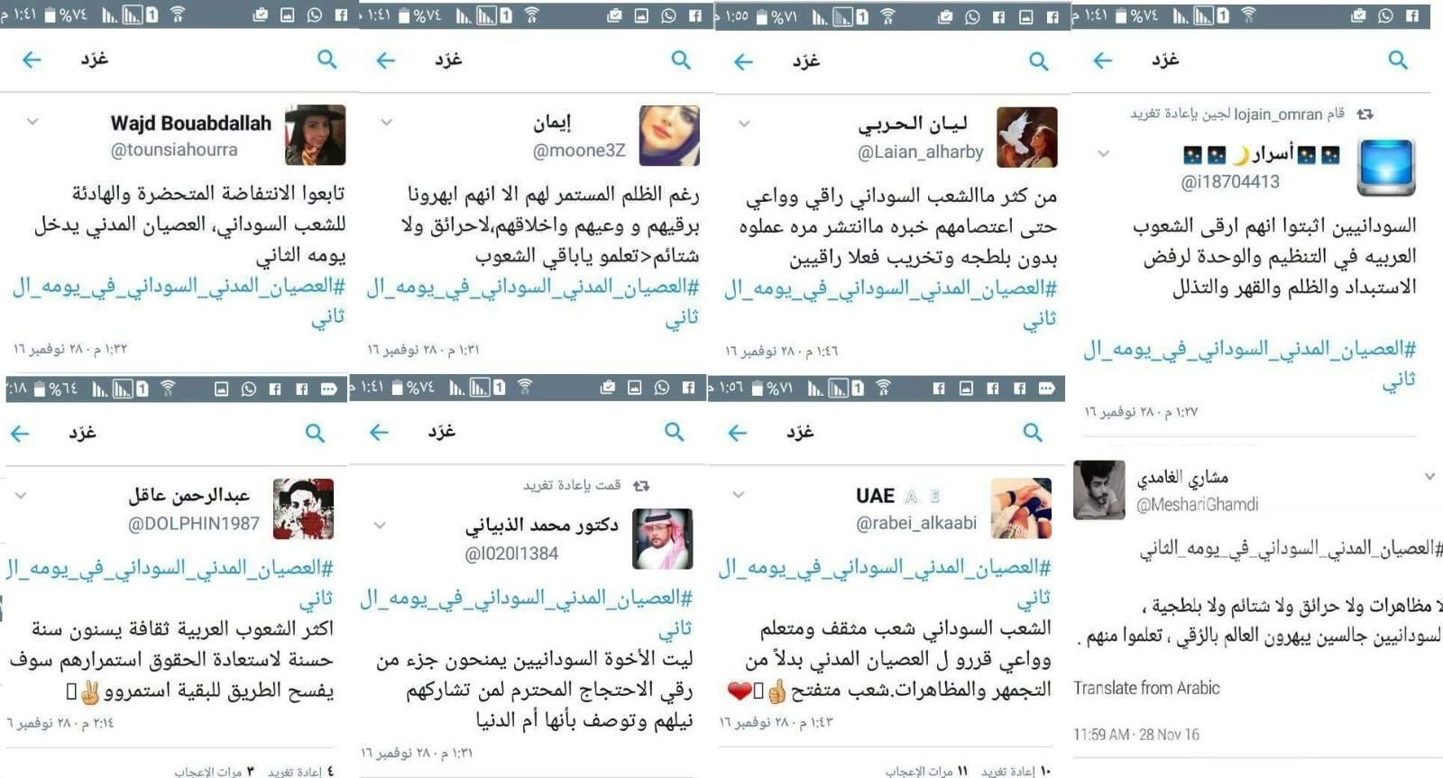 """تغريدات على """"تويتر"""" تصف الشعب السوداني بالمعلم"""