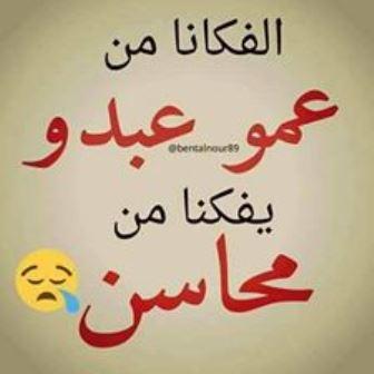 عم عبدو محاسن