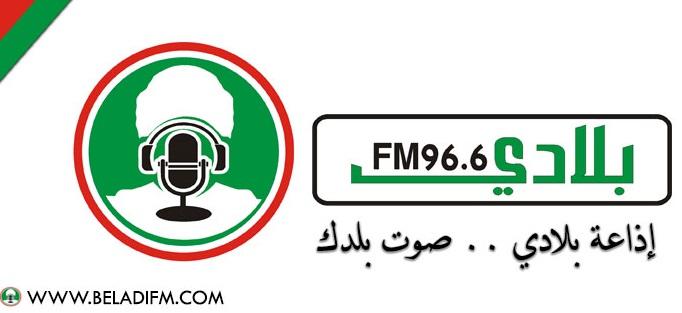 بلادي اذاعة - راديو بلادي