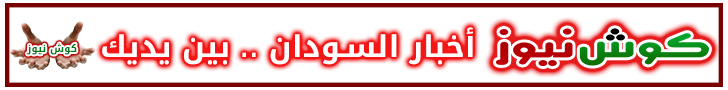 كوش نيوز .. أخبار السودان بين يديك