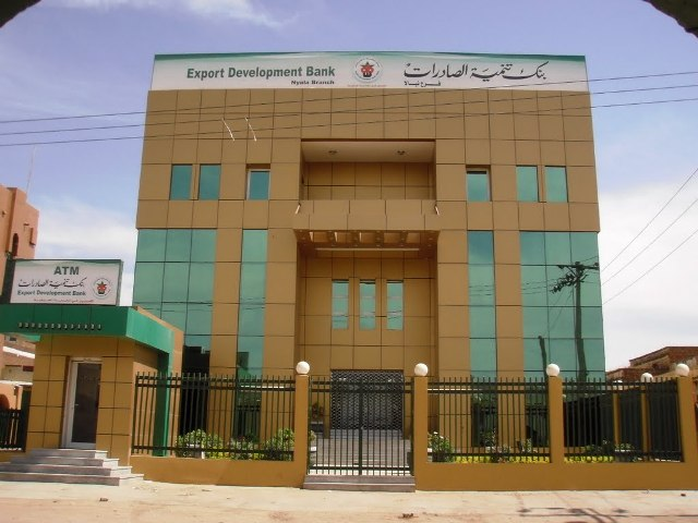 بنك تنمية الصادرات