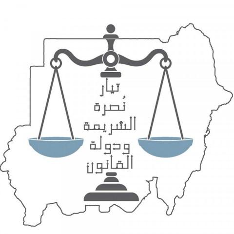 تيار الشريعة