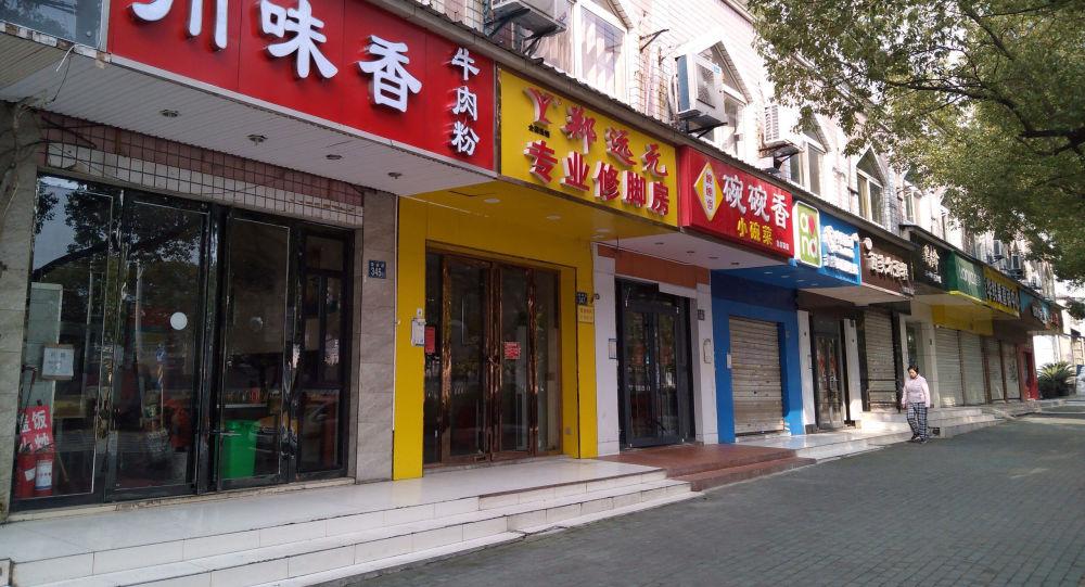 ووهان الصين
