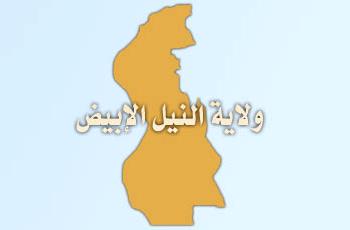 النيل الابيض