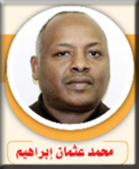 محمد عثمان إبراهيم